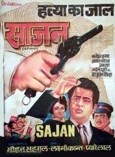 <i>Sajan</i> (1969 film) 1969 Indian film
