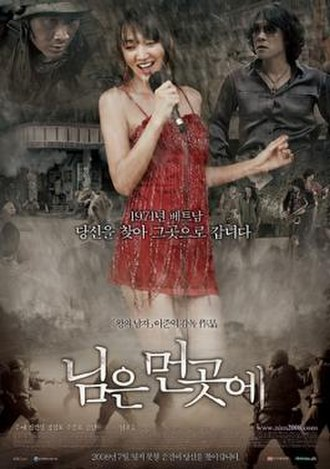 Sunny (2008 film) - Theatrical release poster