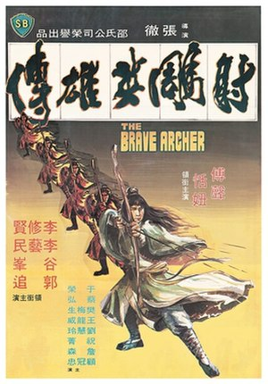 The Brave Archer - DVD cover art