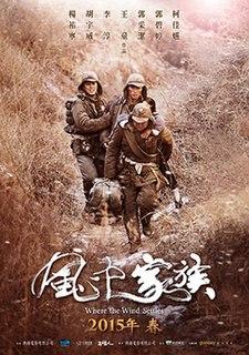 <i>Where the Wind Settles</i> 2015 Taiwanese film