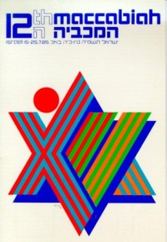 1985 Maccabiah Games - Image: 1985 Maccabiah logo