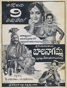 Bala Nagamma (1959 film) - Wikipedia