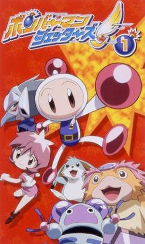 Bomberman Jetters - Cover of the first VHS volume