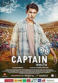 foto de Captain (2019 film) Wikipedia