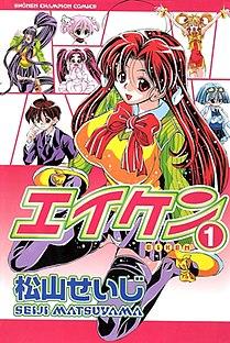 <i>Eiken</i> (manga) Manga