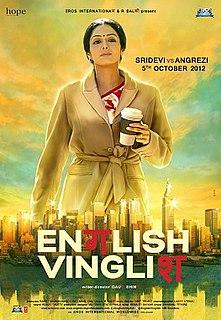<i>English Vinglish</i> 2012 film by Gauri Shinde
