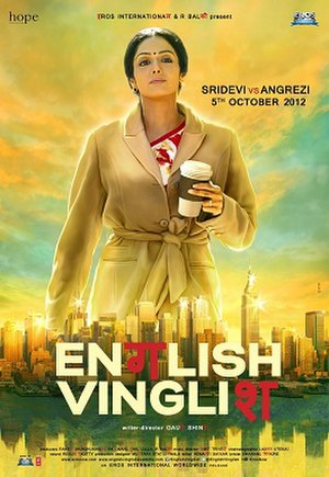 English Vinglish - Theatrical release poster