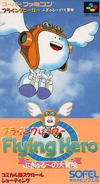 Flying Hero - Flying Hero: Bugyuru no Daibouken