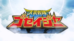 The opening title card for Tensou Sentai Goseiger
