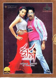 Krishna (2008 film)