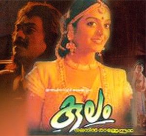 Kulam (film) - Image: KULAM 1997