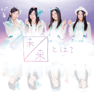 Mirai to wa? - Image: Mirai to Wa Cover