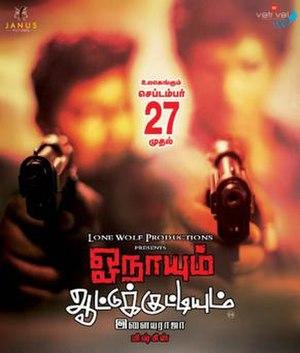 Onaayum Aattukkuttiyum - Promotional poster