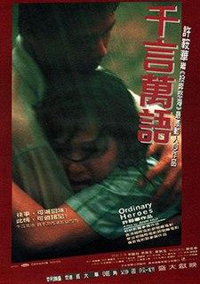 <i>Ordinary Heroes</i> (1999 film) 1999 Hong Kong film directed by Ann Hui