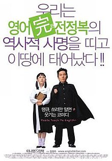 Please Teach Me English movie poster.jpg