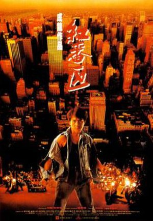 Rumble in the Bronx - Rumble in the Bronx Hong Kong theatrical poster