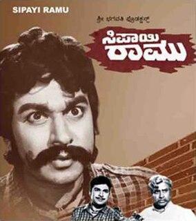 <i>Sipayi Ramu</i> 1972 Indian film directed by Y. R. Swamy
