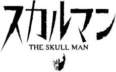 SkullManLogo.jpg