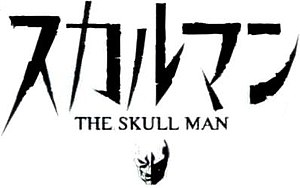 Skull Man - Image: Skull Man Logo