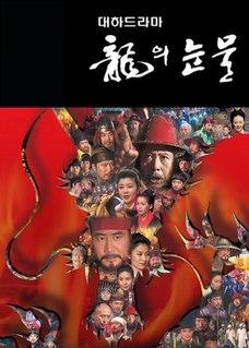 <i>Tears of the Dragon</i> (TV series)