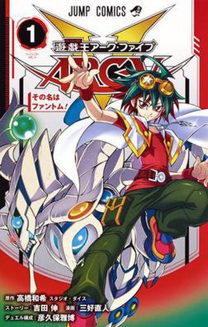 Yu-Gi-Oh! Arc-V - Cover of the first manga volume of the second manga adaptation, showing Yuya Sakaki and Odd-Eyes Phantom Dragon.