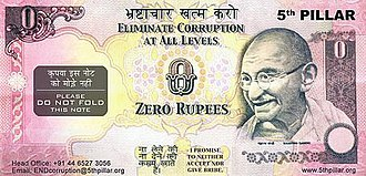 Zero rupee note - Zero Rupee note — obverse.