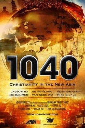 1040 (film) - Image: 1040 film