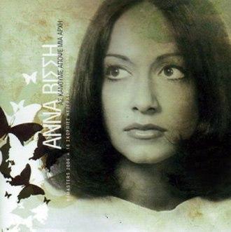 As Kanoume Apopse Mian Arhi - Image: As kanoume apopse mian arhi 2006 remaster