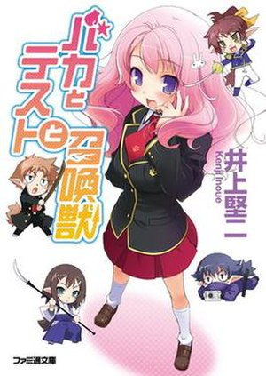 Baka and Test - Cover of Baka and Test light novel volume one as published by Enterbrain