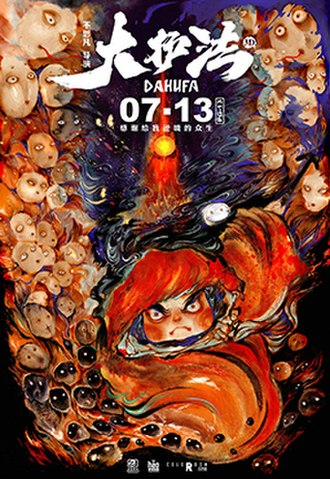 Dahufa - Film poster