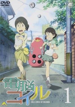 Dennō Coil vol 1 DVD