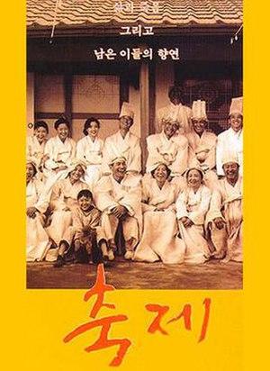 Festival (1996 film) - Poster to Festival (1996)