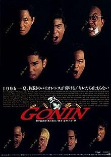 220px-Gonin-poster.jpg