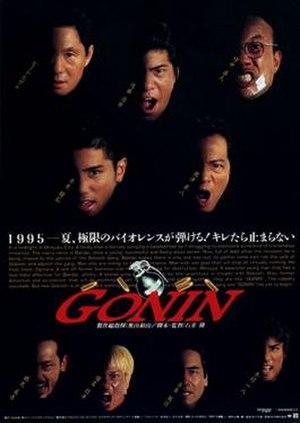 Gonin - Film poster for Gonin