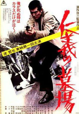 Graveyard of Honor (1975 film) - Japanese release poster