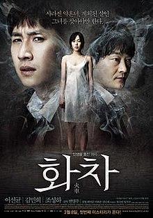 helpless 2012 film wikipedia