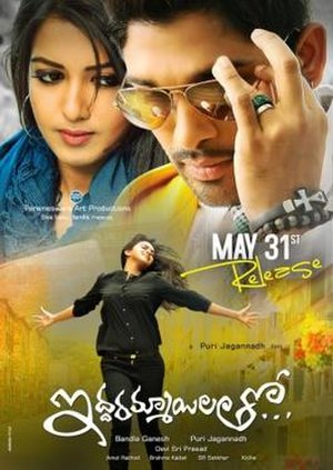 Iddarammayilatho - Theatrical release poster