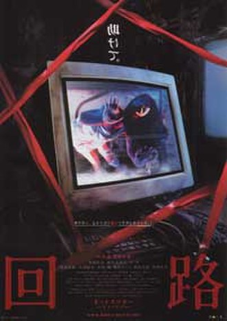 Pulse (2001 film) - Image: Kairo Japanese film poster