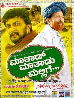 <i>Maathaad Maathaadu Mallige</i> 2007 Indian film directed by Nagathihalli Chandrashekhar