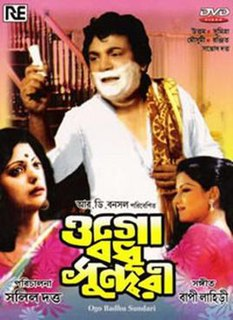<i>Ogo Bodhu Shundori</i> 1981 Bengali comedy film