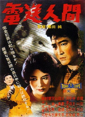 The Secret of the Telegian - Theatrical poster