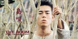 Shima Uta (The Boom song)