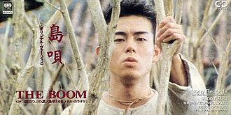 Shima Uta (The Boom song) - Image: Shima Uta 1993