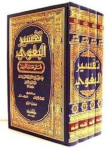 Tafsir al-Baghawi - Wikipedia