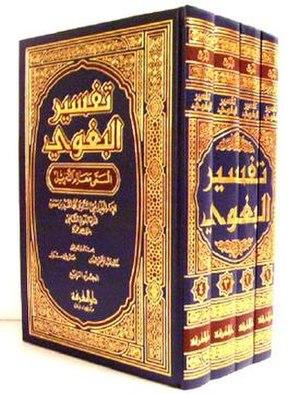 Tafsir al-Baghawi - Four volume set of Tafsir al-Baghawi in Arabic (Dar al-Ma'refah edition, Lebanon).