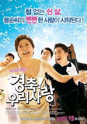 Viva! Love - Theatrical poster