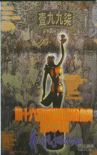 16th Hong Kong Film Awards - Image: 16th Hong Kong Film Awards Poster
