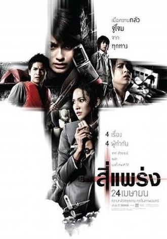 4bia - Thai theatrical poster.