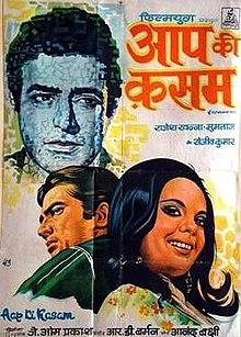 aap-ki-kasam-1974