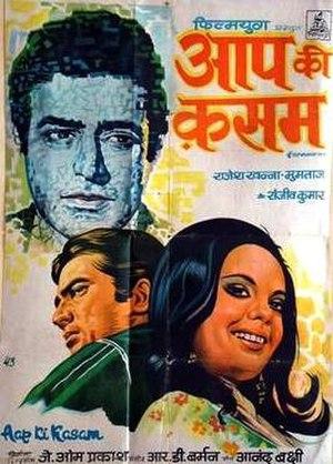 Aap Ki Kasam - Image: Aapkiskasam